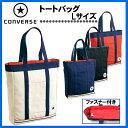 【即納】コンバース(converse) トートバッグ ママバック カジ...