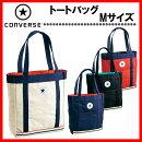 【即納】コンバース(converse)トートバッグL(メンズレディース)C1704072【RCP】