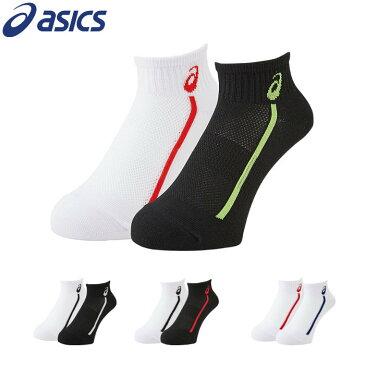アシックス(asics) ランニング2足組ソックス (メンズ レディース ユニセックス 男女兼用 靴下 ランニング 運動 トレーニング) 3013A155
