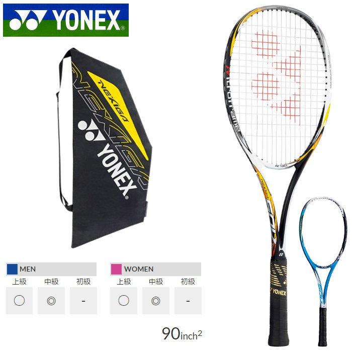 【送料無料】【あす楽対応・40%OFF!】 ヨネックス(Yonex) ソフトテニス ラケット ネクシーガ 50V (軟式テニス NEXIGA 前衛用 フレームのみ ※ガット別売り) NXG50V