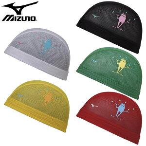 [母の日ラッピング]【あす楽対応】ミズノ(mizuno)メッシュキャップ(スイミングキャップ 水泳キャップ スイムキャップ メンズ レディース ジュニア 水泳 プール アクセサリー 水泳帽)N2JW1010