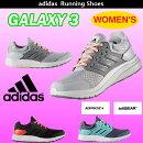 【即納】【20%OFF!】アディダス(adidas)71GALAXY3-ギャラクシー3(ランニングシューズトレーニングレディース陸上マラソン)BB4366BB4368BB4370【RCP】