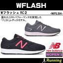 【あす楽対応・35%OFF】ニューバランス(NEW BALANCE) レディース ランニング シューズ WFLASH(ジョギング スポーツ 運動靴 トレーニング くつ 黒 ピンク グレー) WFLASH RM2,WFLASH RC2