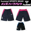 【即納】ヒュンメル(hummel) メンズ ハーフパンツ (トレーニング ウェア ウォームアップ サッカー フットボール ハンドボール 短パン) HAY6009HP 【RCP】