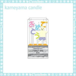 おめでとうキャンドル-ミニ-【誕生日】【ギフト】【プレゼント】【誕生日ケーキ】【ろうそく】【亀山】【kameyama】