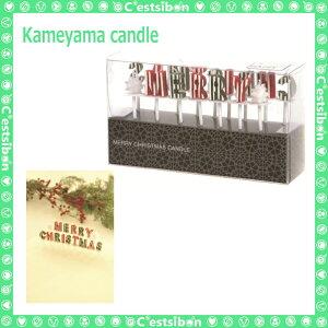 メリークリスマスキャンドルギフト【クリスマス】【パーティー】【誕生日】【ギフト】【プレゼント】【誕生日ケーキ】【ろうそく】【亀山】【kameyama】