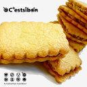 セシボン-C'estsibon-バターサンド-はね駒【焼き菓子】【フルーツサンド】【バタークリームサ