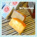 セシボン-C'estsibon-ブランデーケーキ(ショート)コーヒー【冷蔵】【船橋屋】【瀬止凡】 2