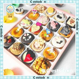 【お届けは3/6から】セシボン-C'estsibon-ホワイトデー☆スイートハートプチケーキ2…
