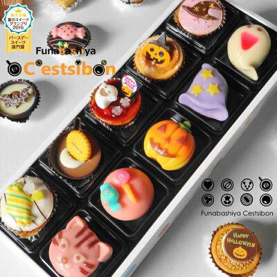 お取り寄せ(楽天) ハロウィンプチケーキ×上生菓子セット 10個入 瀬止凡 価格3,348円 (税込)