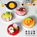 【ハロウィンギフト】セシボン-C'estsibon-ハロウィンプチケーキ5個入 おうちでハロウィン Halloween 七五三 ハロウィンパーティー 誕生日 運動会 景品 業務用 出産祝 内祝 ギフト プチギフト プレゼント パーティー お菓子 冷蔵