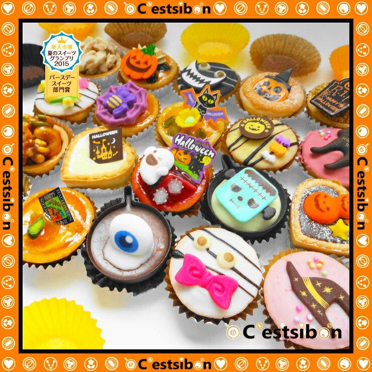 【ハロウィンギフト】セシボン-C'estsibon-ハロウィンプチケーキ15個入おうちでハロウィンHalloween七五三ハロウィンパーティー誕生日お祝い出産祝内祝ギフトプチギフトプレゼントパーティーお菓子洋菓子スイーツ冷蔵