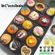 まるでケーキの宝石箱☆プチケーキ♪(15個入)