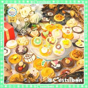 【お届けは12/1から】セシボン-C'estsibon-クリスマス☆プチケーキ15個入【クリスマス】【ケーキ】【プレゼント】【クリスマスパーティー】【誕生日】【景品】【出産祝】【内祝】【プチタルト】【ギフト】【パーティー】【お菓子】【冷蔵】【船橋屋】【瀬止凡】
