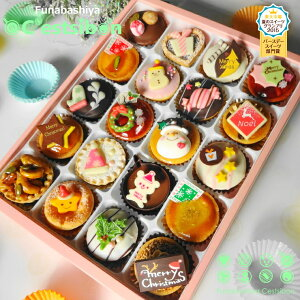 まるでケーキの宝石箱☆プチケーキ♪(20個入)