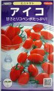 サカタのタネ アイコミニトマト