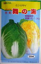 【トキタ種苗】舞の海白菜 20ml