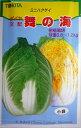 【トキタ種苗】舞の海白菜 2ml