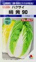【タキイ種苗】晴黄90白菜 0.9ml
