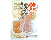 礼文島伝統の味ほっけのちゃんちゃん焼き