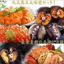 礼文島五大味覚セット
