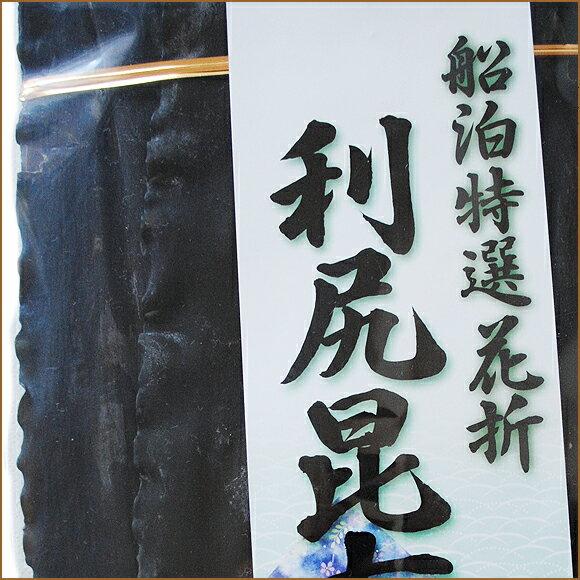 礼文島船泊漁業協同組合『特選花折利尻昆布』