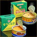 宝うに缶詰 [エゾバフンウニ・ムラサキウニ] セット