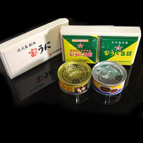 宝うに缶詰 [エゾバフンウニ・ムラサキウニ] セット【桐箱入】
