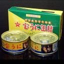 宝うに缶詰 キタムラサキウニ2個セット