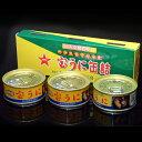 宝うに缶詰 キタムラサキウニ3個セット