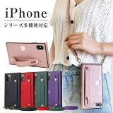 ショルダータイプ ベルト付き スマホケース 多機種対応 iPhone 13 mini 13 Pro 13 Pro Max 12 mini 12 Pro 12 Pro Max iPhone 11 Pro Max X XR Xs Max SE第二世代ケース iPhone 13カバーiPhone 7 8 Plus Galaxy S20 + S21 S10 S21 iPhone 12ケース ショルダー カード入れ