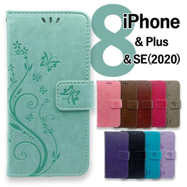 iPhoneSE2iPhone8スマホケース花柄手帳型レザーiPhone8Plusケース手帳型スマホケース磁石付きアイフォン8ケ