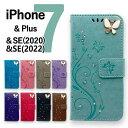 スマホケース 手帳型スマホケース iPhone7手帳型 ラインストーンiPhone7 おしゃれ アイフォン7……