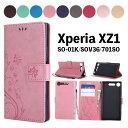 スマホケース SONY Xperia XZ1ケース 手帳型ス