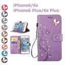 スマホケース iPhone6sケース 手帳型スマホケース iPhone6 蝶柄 カード入れ iPhone6s Plusケー……
