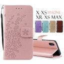 iphone xr ケース 手帳型 iphone xs 花柄 iphone xケース カード収納 iphone xs maxケース 耐……