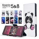 スマホケース Xperia 5 Xperia 8 ケース 手帳型 エクスペリア5 ケース パンダ 蝶柄 花柄 docom……