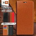 スマホケース Xperia 5 docomo SO-01m au SOV41 ケース 手帳型 Xperia 8 SOV42 エクスペリア5 ……