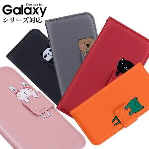 スマホケース Galaxy S21 S21+ S21 Ultra Note20 Ultra A20 A41 S20 s20 Plus S10 s10 Plus S8 S8+ S9 S9 plus s7 edge galaxy A7 ケース 手帳型 galaxy A7 カバー 動物柄 ギャラクシーS21ケース S7 edgeケース かわいい Galaxy a20 シンプル galaxy a41ケース 可愛い