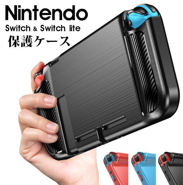 NintendoSwitchLiteケース耐衝撃SwitchLiteソフトTPUケースSwitchLite保護ケースシリコンニン