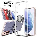 スマホケース Galaxy S21 Galaxy S21+ S21 Plus Galaxy S21 Ultra ケース リング付き ギャラクシーS21 カバー 背面保護 ギャラクシーS21ウルトラケース キズ防止 galaxy S21ケース クリア 透明 ギャラクシーS21プラスケース リングスタンド Galaxy S21 plusケース