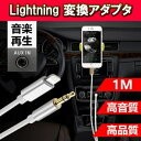 AUXケーブル iphone 車載用 オーディオケーブル ライトニング...