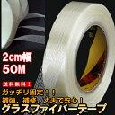テープ 強力 グラスファイバー製 高強度テープ 50m 粘着剤付 驚きの強度 ガラステープ 優れた耐久性/耐...