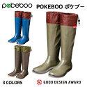 【POKEBOOポケブー】携帯ブーツ軽量完全防水ラバーソール国内正規