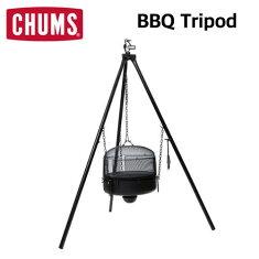 【国内正規品】【CHUMSチャムス】BBQTripodBBQ調理器具トライポッド水鉄砲プレゼント