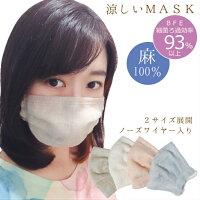 夏用マスク麻ノーズワイヤー入り洗える日本製ふんわりゴムBFE93%カットフィルタウイルス飛沫花粉カット男女兼用大き目サイズ(オフホワイト、ベージュブラウン、ピンク、ブルー)