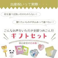 出産祝いギフト詰め合わせMサイズフード付きタオルおくるみガーゼハンカチ絵本タオル日本製(トラ、ウサギ、パンダ、ストライプ、星柄)