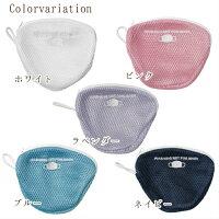 【1個】洗えるマスク専用洗濯ネット布マスクおしゃれランドリー洗濯機(ホワイト、ピンク、パープル、ブルー、ネイビー)