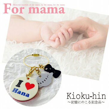 命名 キーホルダー 子供 名前 名入れ 彫刻 プレート 出産 内祝い ママバッグ 母子手帳ケース (Kioku-hin)
