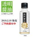 透明醤油(ヒルナンデスで紹介)SNSで話題の調味料